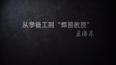 """王海东:从学徒工到""""焊接教授"""""""