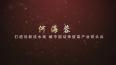 何海蓉:打造创新流水线  做中国动物疫苗产业排头兵