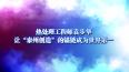 """热处理工程师袁步华:让""""泰州创造""""的锚链成为世界第一"""