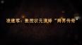 """凌建军:数控状元演绎""""跨界传奇"""""""