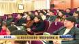 省泰中附中第一届家校共同发展委员会成立