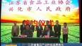 2017江苏省食品产业科技成果转化暨精准技术支持路演在兴化举行