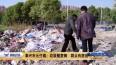 """""""263""""泰州在行动 泰兴市元竹镇:垃圾随意倒  群众有怨言"""