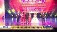 2017声动泰州颁奖盛典暨泰州广播粉丝节昨晚举行