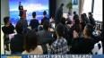 《创赢新时代》全国创业项目海选走进西安