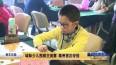 城际少儿围棋交流赛 泰州首次夺冠