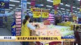 纸巾类产品将涨价 平均涨幅或达百分之十五