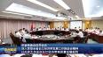 市委常委会召开会议  深入贯彻全省长江经济带发展工作推进会精神  以扎实工作走在长江经济带高质量发展前列
