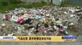 263泰州在行动:气温走高 居民盼整治身边污染