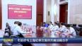 市政府与上海证券交易所开展战略合作