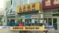 油烟噪声扰民  餐饮店被责令整改