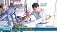 2018-08-18《身边的美丽》专栏之:退役军人袁华发: 以创新引领创业