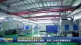 高端装备制造及高技术船舶:泰州工业经济的靓丽名片