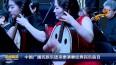 中国广播民族乐团来泰演奏经典民乐曲目