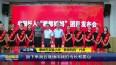 泰州各地举办活动 庆祝第34个教师节