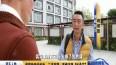 """援藏教师钱维胜:二进西藏  真情浇灌""""格桑花"""""""