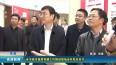 高港新闻2018-11-28HD