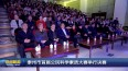 泰州市首届公民科学素质大赛举行决赛
