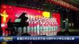 姜堰区举办庆祝改革开放40周年中小学生合唱比赛
