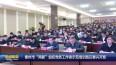 """泰州市""""两新""""组织党务工作者示范培训班在泰兴开班"""