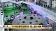 2018中国机器人技能大赛开赛  机器人高手齐聚泰州