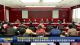 市纪委市监委:为推动全会各项任务落实提供坚强纪法保障