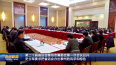 第二十届省运会泰州市筹委会第一次会议召开  史立军要求 把省运会办出泰州的风采和特色