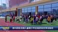 泰州获批全国儿童青少年近视防控改革试验区