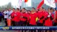 医药高新区举办庆祝建区十周年长跑活动