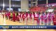 省老年人体育节泰州分会场在姜堰启动