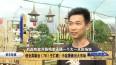 创业英雄会(78)王仁建:小盆景做出大市场