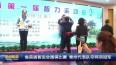 省首届智运会围棋比赛 泰州代表队夺两项冠军