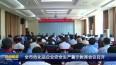 全市危化品企业安全生产警示教育会议召开