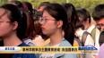 泰州学院举办主题教育活动 向祖国表白