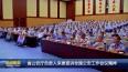 省公安廳負責人來泰宣講全國公安工作會議精神