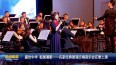 盛世中華 祖國誦歌——名家經典朗誦交響音樂會在泰上演