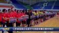 江蘇省首屆企業家乒乓球團體賽在泰州舉行