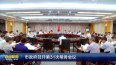 市政府召開第31次常務會議