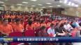 泰州市道德講堂總堂第八期開講