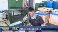 最美人物  李海峰:从模具钳工到高技能复合型人才