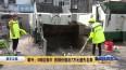 泰兴:5吨垃圾中 找到价值近7万元遗失名表