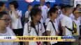 """""""我爱我的祖国""""北京研学夏令营开营"""