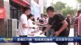 """姜堰区开展""""拒绝高空抛物""""法治宣传活动"""