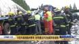 《凤城119》半挂车高速临时停车 后车避让不及追尾司机被困