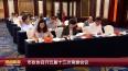 市政協召開五屆十三次常委會議