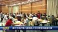 靖江市举行第八届残疾人文化周活动象棋比赛