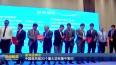 聚焦醫博會  中國醫藥城30個重大項目集中簽約