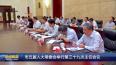 市五屆人大常委會舉行第三十九次主任會議