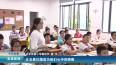 高港新闻2019-09-02HD