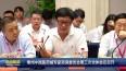 泰州中國醫藥城專家咨詢委員會第三次全體會議召開